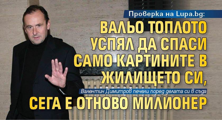 Проверка на Lupa.bg: Вальо Топлото успял да спаси само картините в жилището си, сега е отново милионер