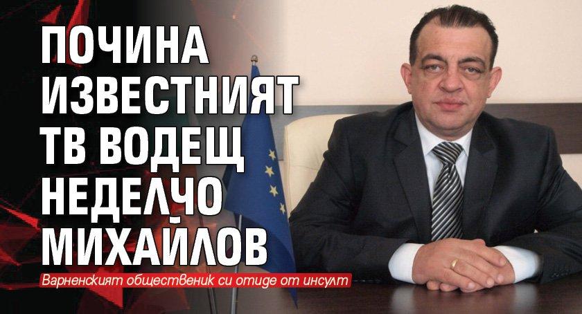 Почина известният ТВ водещ Неделчо Михайлов