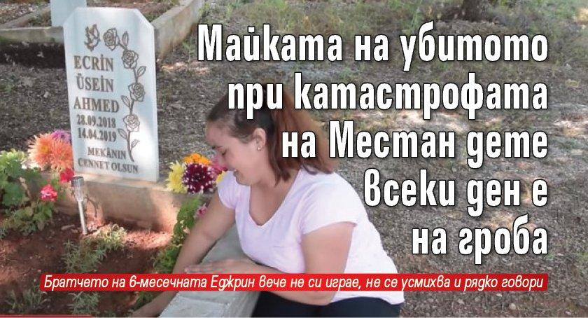 Майката на убитото при катастрофата на Местан дете всеки ден е на гроба