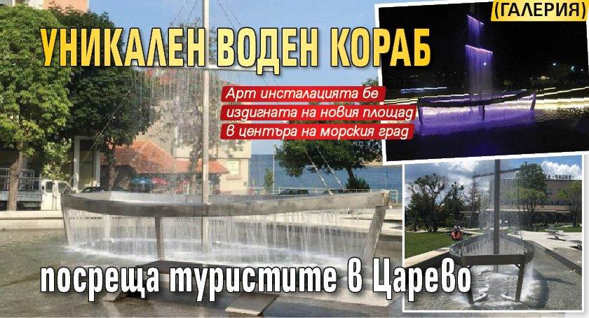 Уникален воден кораб посреща туристите в Царево (ГАЛЕРИЯ)