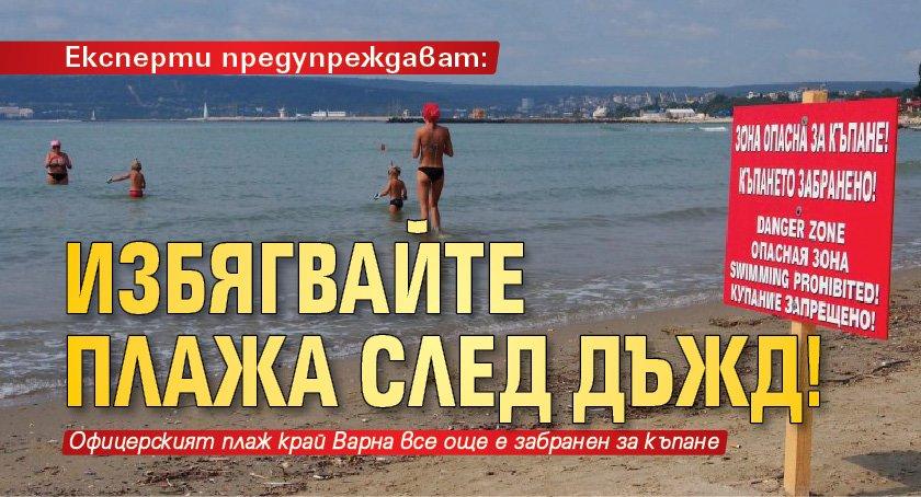 Експерти предупреждават: Избягвайте плажа след дъжд!
