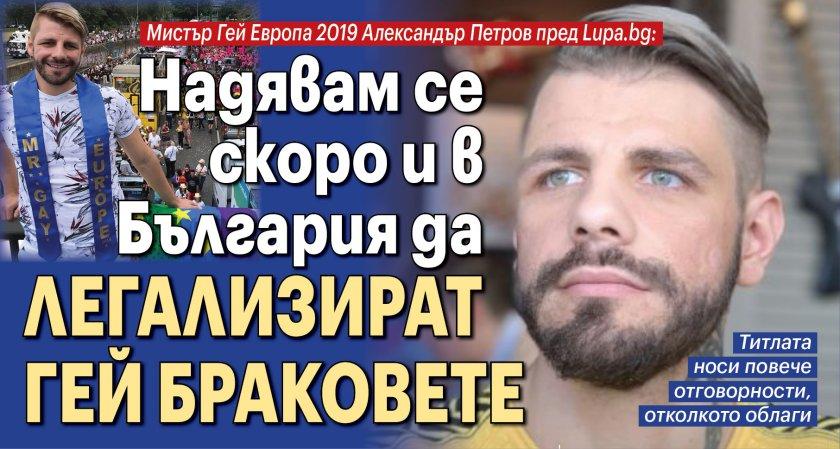 Александър Петров, Мистър Гей Европа 2019 пред Lupa.bg: Надявам се скоро и в България да легализират гей браковете