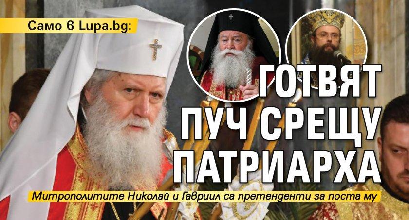 Само в Lupa.bg: Готвят пуч срещу патриарха