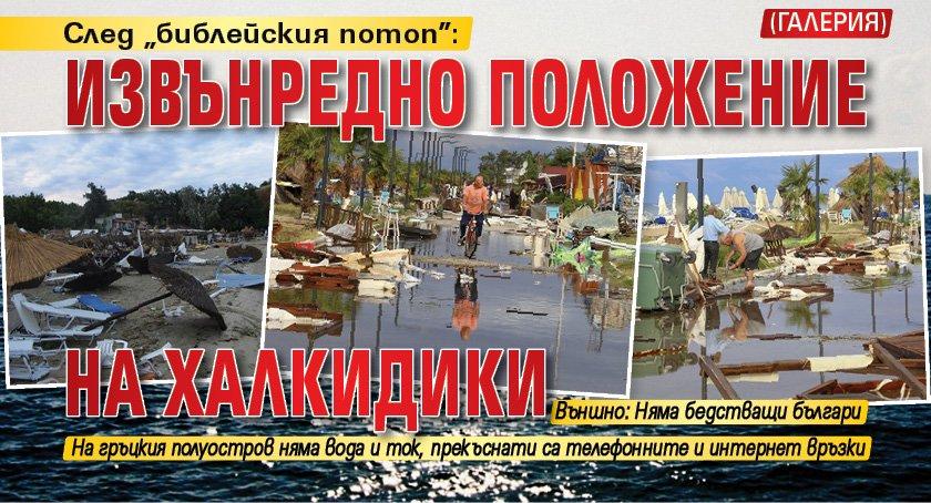 "След ""библейския потоп"": Извънредно положение на Халкидики (ГАЛЕРИЯ)"