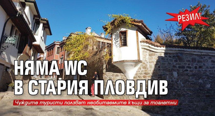 Резил! Няма WC в Стария Пловдив