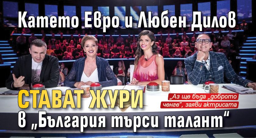 """Катето Евро и Любен Дилов стават жури в """"България търси талант"""""""