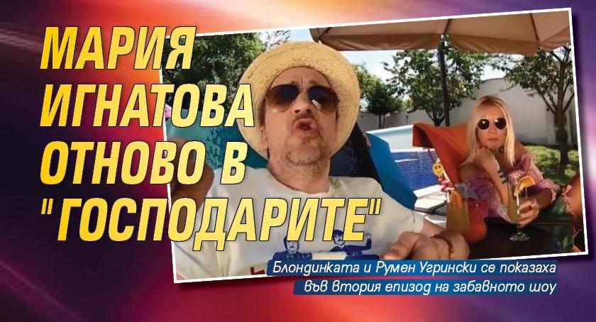"""Мария Игнатова отново в """"Господарите"""""""