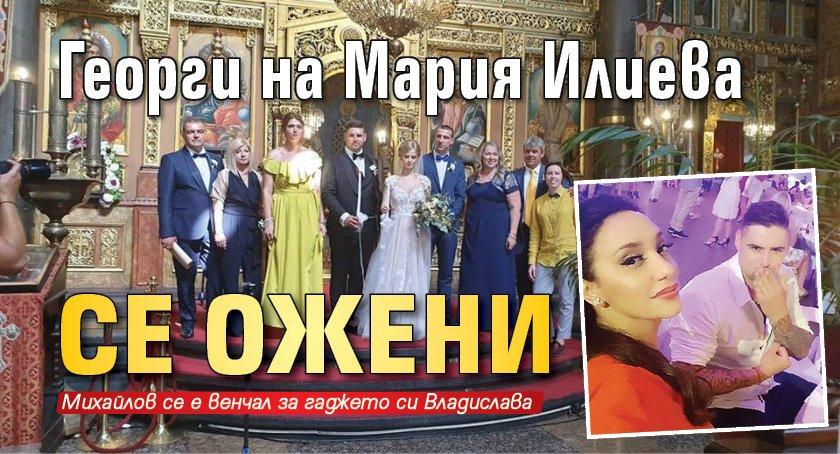 Георги на Мария Илиева се ожени