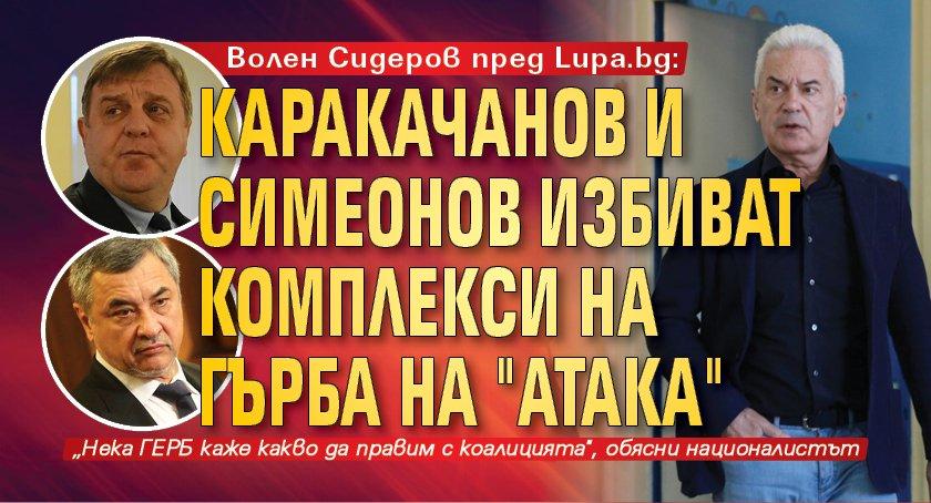 """Волен Сидеров пред Lupa.bg: Каракачанов и Симеонов избиват комплекси на гърба на """"Атака"""""""