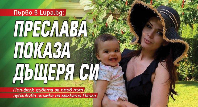 Първо в Lupa.bg: Преслава показа дъщеря си