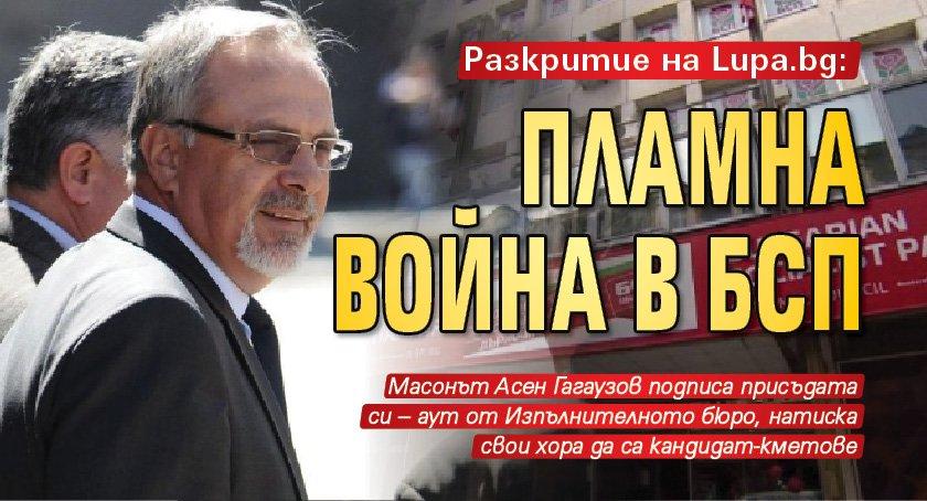 Разкритие на Lupa.bg: Пламна война в БСП