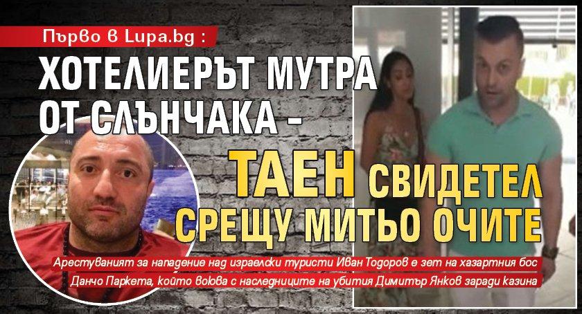 Първо в Lupa.bg: Хотелиерът мутра от Слънчака – таен свидетел срещу Митьо Очите