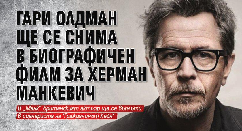 Гари Олдман ще се снима в биографичен филм за Херман Манкевич