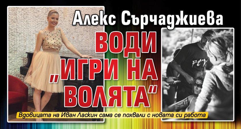 """Алекс Сърчаджиева води """"Игри на волята"""""""
