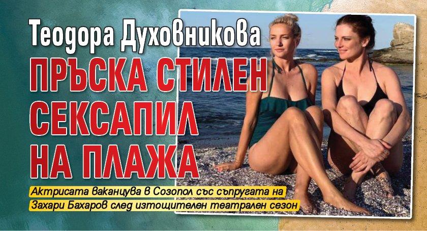 Теодора Духовникова пръска стилен сексапил на плажа