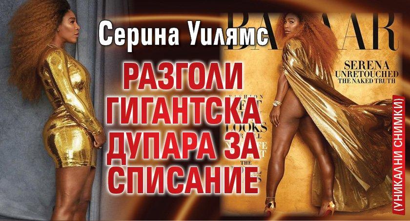 Серина Уилямс разголи гигантска дупара за списание (УНИКАЛНИ СНИМКИ)
