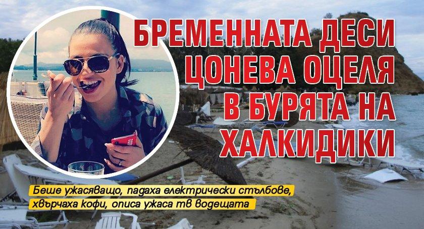 Бременната Деси Цонева оцеля в бурята на Халкидики