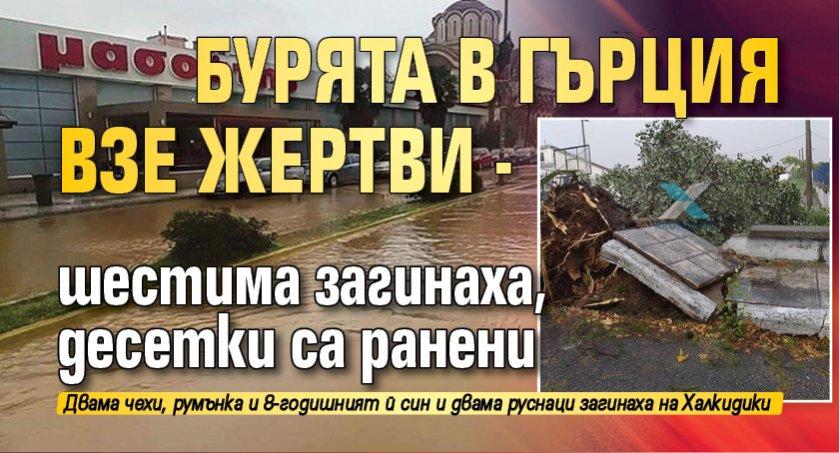 Бурята в Гърция взе жертви - шестима загинаха, десетки са ранени