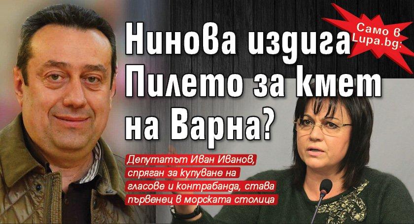 Само в Lupa.bg: Нинова издига Пилето за кмет на Варна?