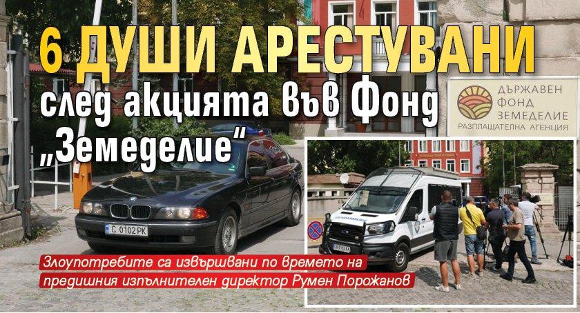 """6 души арестувани след акцията във Фонд """"Земеделие"""""""