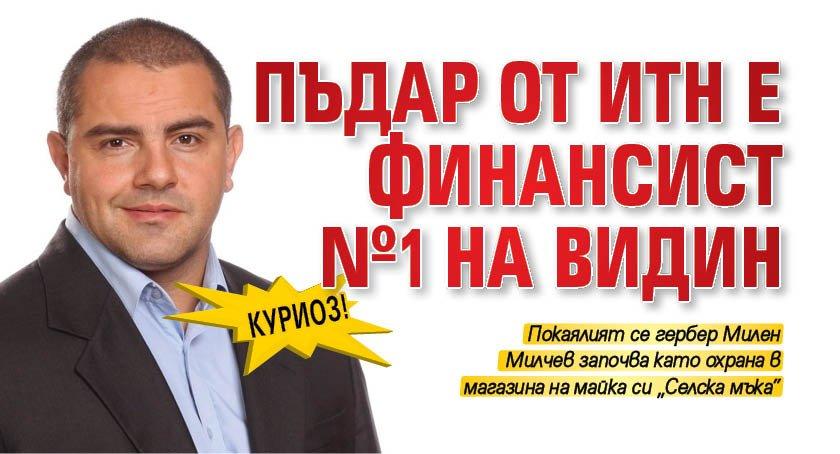 Куриоз! Пъдар от ИТН е финансист №1 на Видин