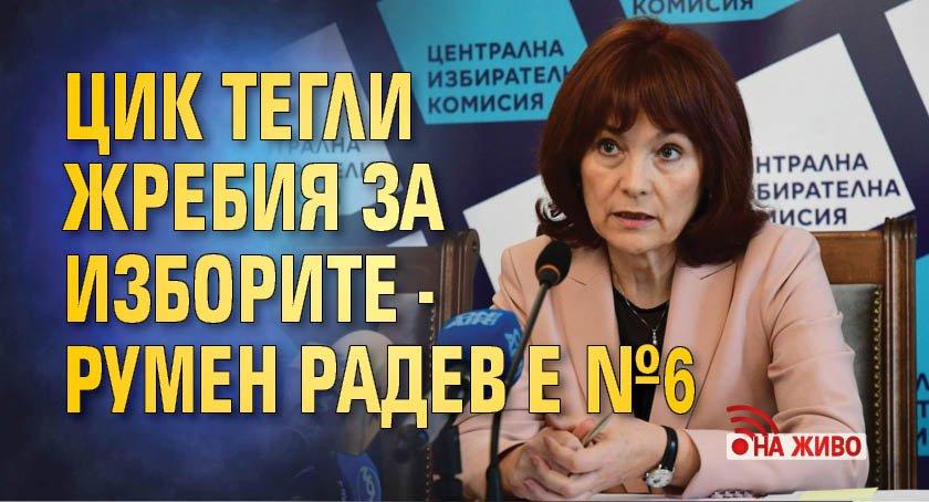 ЦИК тегли жребия за изборите - Румен Радев е №6 (НА ЖИВО)