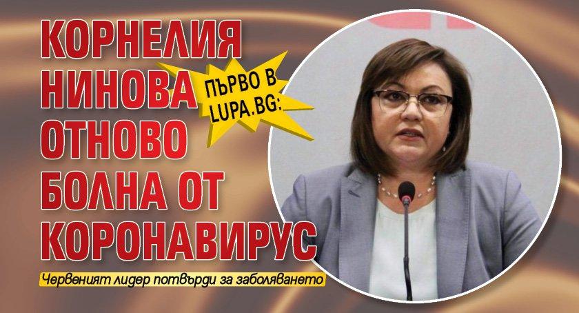 Първо в Lupa.bg: Корнелия Нинова отново болна от коронавирус