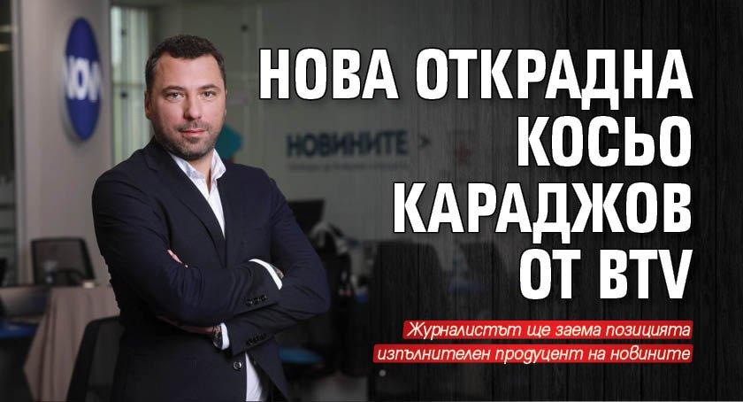 Нова открадна Косьо Караджов от bTV