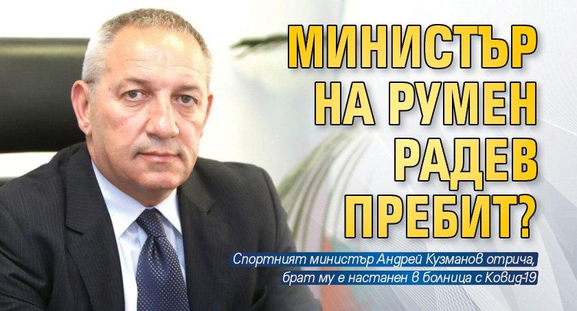 Министър на Румен Радев пребит?