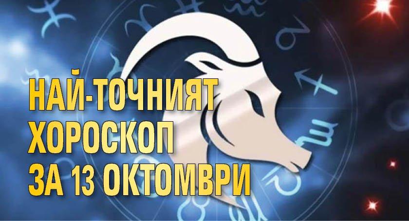 Най-точният хороскоп за 13 октомври