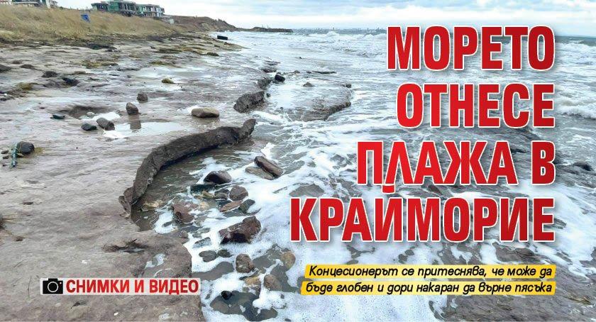 Морето отнесе плажа в Крайморие (СНИМКИ И ВИДЕО)