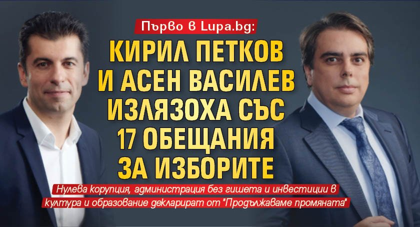 Първо в Lupa.bg: Кирил Петков и Асен Василев излязоха със 17 обещания за изборите