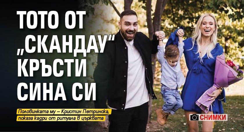"""Тото от """"СкандаУ"""" кръсти сина си (Снимки)"""