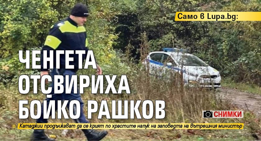 Само в Lupa.bg: Ченгета отсвириха Бойко Рашков (СНИМКИ)