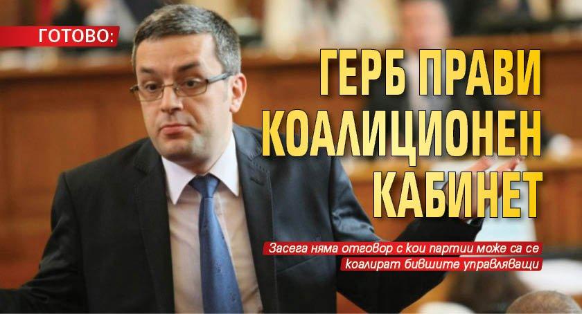 ГОТОВО: ГЕРБ прави коалиционен кабинет