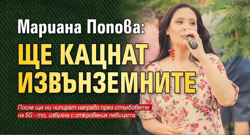 Мариана Попова: Ще кацнат извънземните