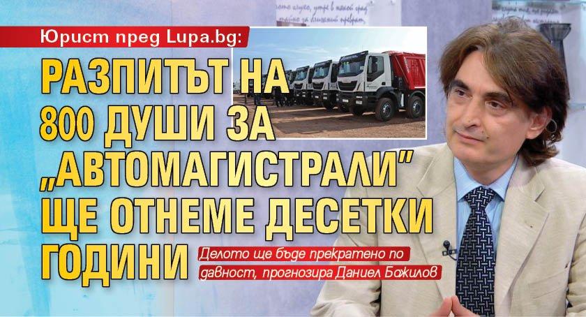 """Юрист пред Lupa.bg: Разпитът на 800 души за """"Автомагистрали"""" ще отнеме десетки години"""
