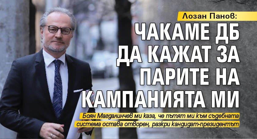 Лозан Панов: Чакаме ДБ да кажат за парите на кампанията ми