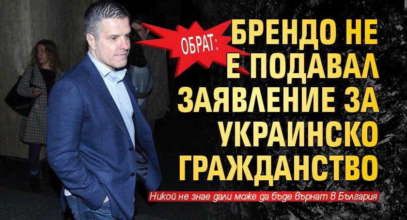 Обрат: Брендо не е подавал заявление за украинско гражданство