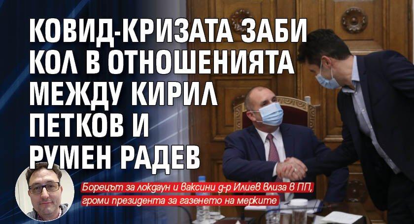 Ковид-кризата заби кол в отношенията между Кирил Петков и Румен Радев