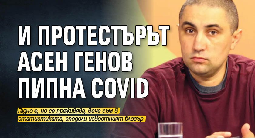 И протестърът Асен Генов пипна Covid