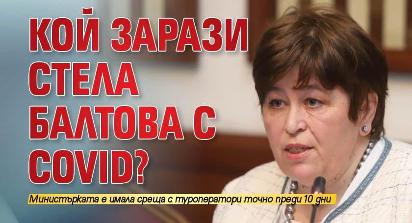 Кой зарази Стела Балтова с Covid?