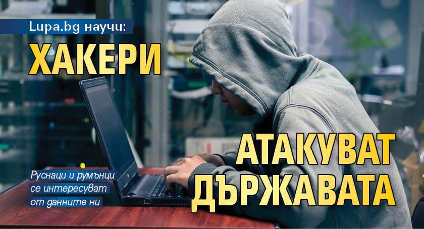 Lupa.bg научи: Хакери атакуват държавата