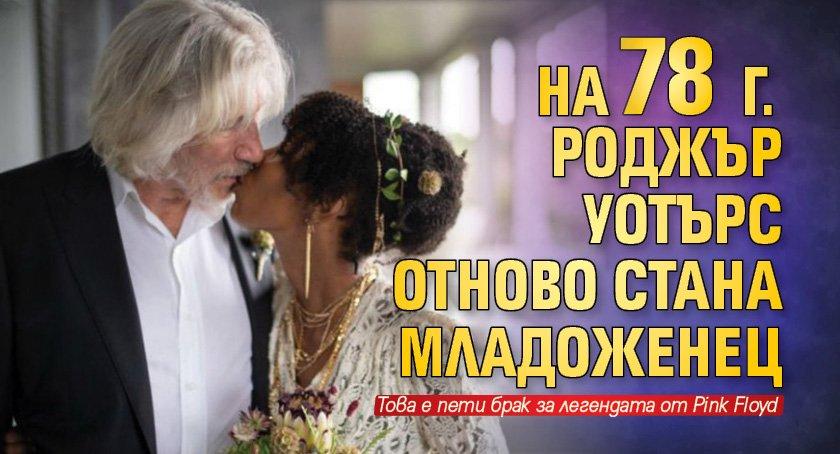 На 78 г. Роджър Уотърс отново стана младоженец