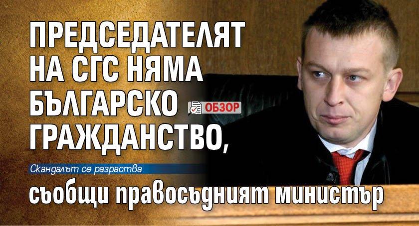 Председателят на СГС няма българско гражданство, съобщи правосъдният министър (обзор)