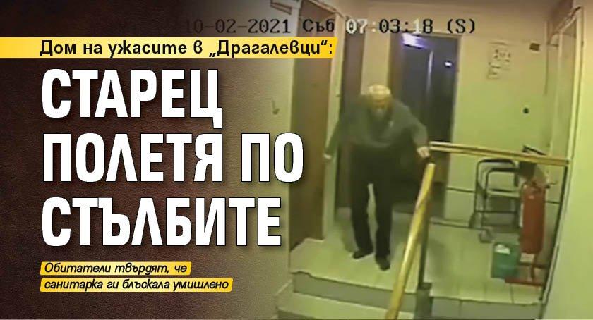 """Дом на ужасите в """"Драгалевци"""": Старец полетя по стълбите"""