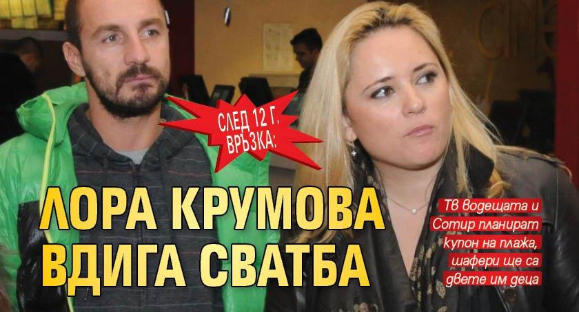 След 12 г. връзка: Лора Крумова вдига сватба