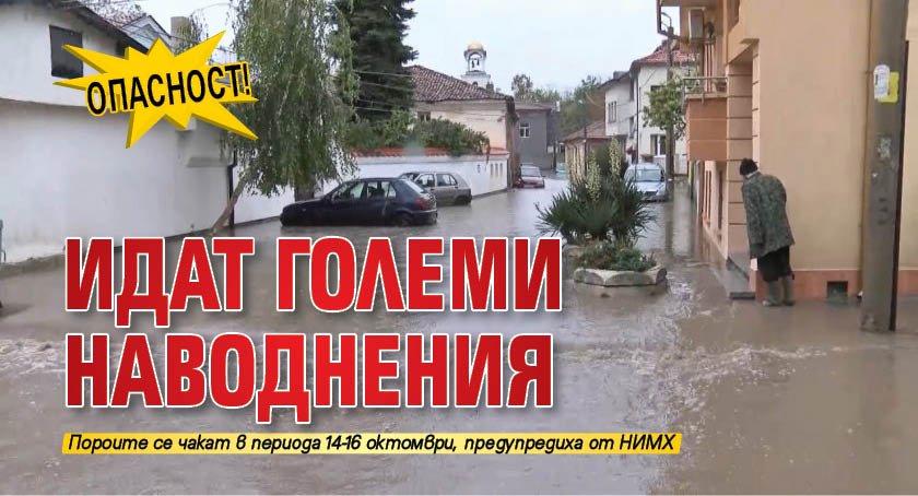 ОПАСНОСТ! Идат големи наводнения