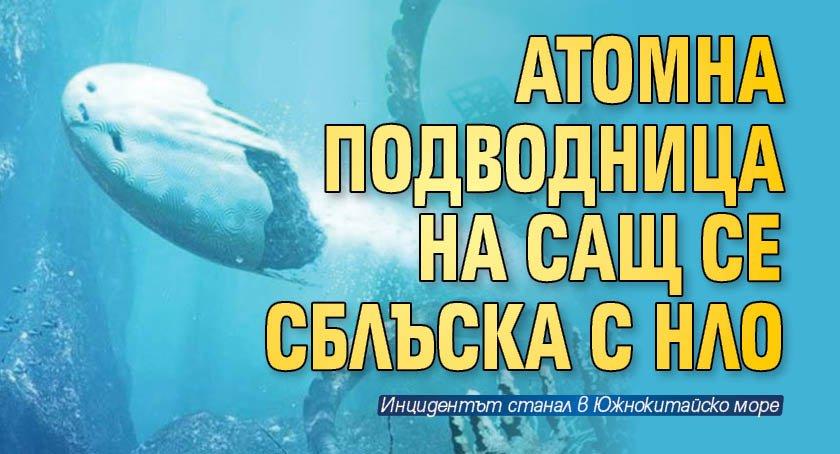Атомна подводница на САЩ се сблъска с НЛО