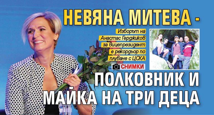 Невяна Митева - полковник и майка на три деца (СНИМКИ)